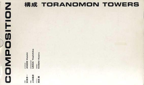 構成 Toranomon Towers/上田義彦