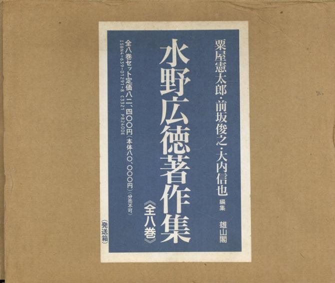 水野広徳著作集 全8巻揃/粟屋憲太郎/前坂俊之他編