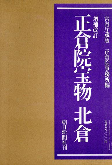正倉院宝物 増補改訂版北・中・南倉+新訂染織上巻 4冊揃/