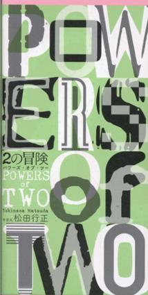 2の冒険/松田行正