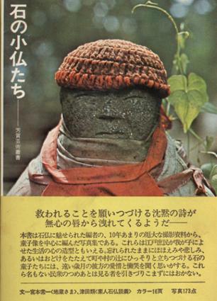 石の小仏たち/森田拾史郎編