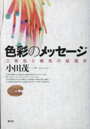 色彩のメッセージ 三原色と補色の絵画史/小田茂一