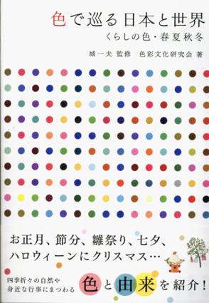 色で巡る日本と世界 くらしの色・春夏秋冬/色彩文化研究会 城一夫監修