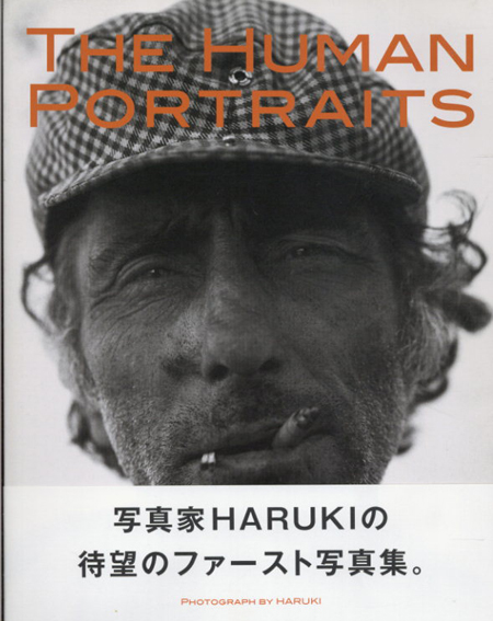 The Human Portraits/HARUKI
