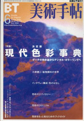 美術手帖 2000.6 No.788 現代色彩事典/