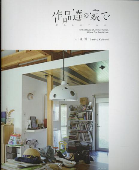 作品達の家で けもののすみか/小泉悟/作元大輔監修 内田伸一郎写真