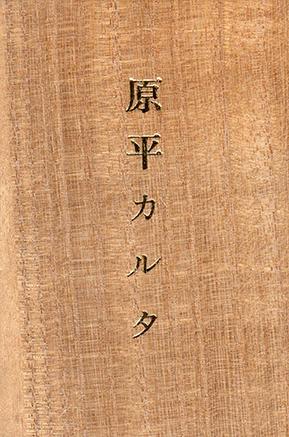 原平カルタ 赤瀬川原平的アフォリズム/Genpei Akasegawa