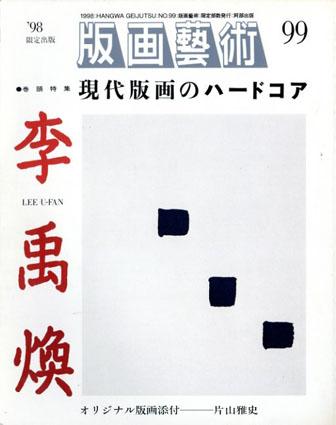 版画芸術99 特集:李禹煥 現代版画のハードコア/松山龍雄