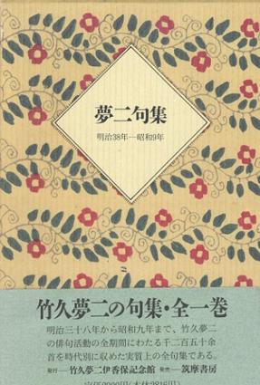 夢二句集 明治38年-昭和9年/竹久夢二