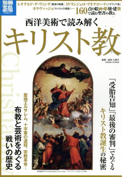 西洋美術で読み解くキリスト教/田中久美子監修