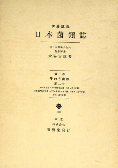 日本菌類誌 子のう菌類 第3巻 第2号/大谷吉雄著 伊藤誠哉