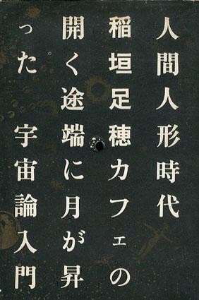 人間人形時代/稲垣足穂 松岡正剛編 杉浦康平装幀