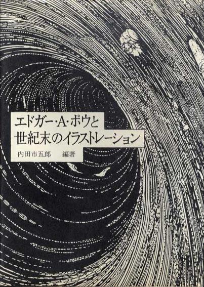 エドガー・A・ポウと世紀末のイラストレーション 双書美術の泉66/内田市五郎