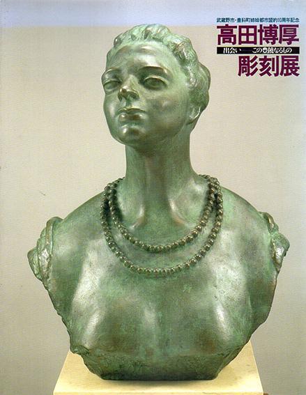 高田博厚彫刻展 出会い、この豊饒なるもの/