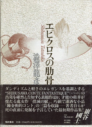 エピクロスの肋骨/渋澤龍彦