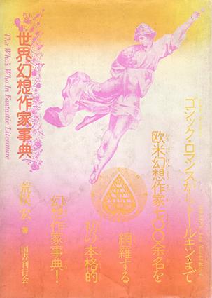 世界幻想作家事典/荒俣宏