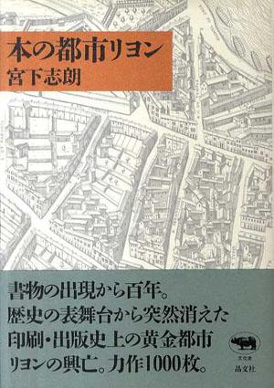 本の都市リヨン/宮下志朗