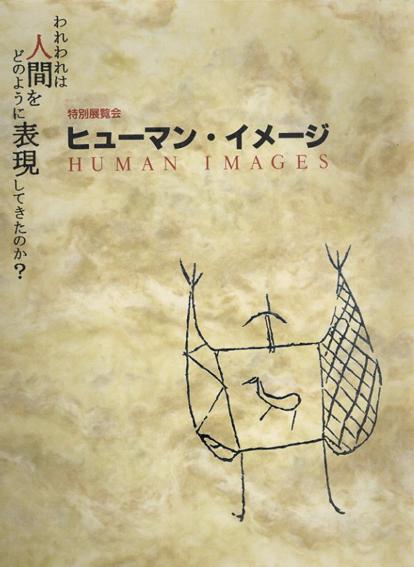 ヒューマン・イメージ われわれは人間をどのように表現してきたか?/京都国立博物館編