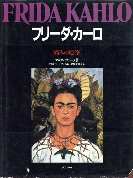 フリーダ・カーロ 痛みの絵筆/マルタ・ザモーラ