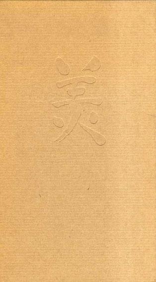 近代日本美術史の形成 河北倫明が探求した芸術の世界/