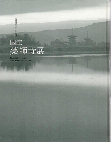 国宝 薬師寺展 平城遷都1300年記念/東京国立博物館