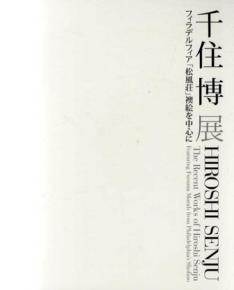 千住博展 フィラデルフィア「松風荘」襖絵を中心に/千住博