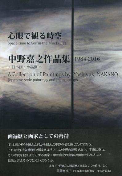中野嘉之作品集 心眼で観る時空 1984‐2016/中野嘉之