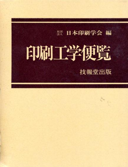 印刷工学便覧/日本印刷学会