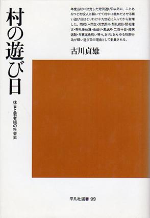 村の遊び日 休日と若者組の社会史/古川貞雄