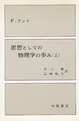 思想としての物理学の歩み 上下巻揃/フリードリッヒ・フント 井上健/山崎和夫訳