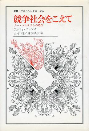 競争社会をこえて ノー・コンテストの時代 叢書ウニベルシタス436 /アルフィ・コーン 山本啓/真水康樹訳