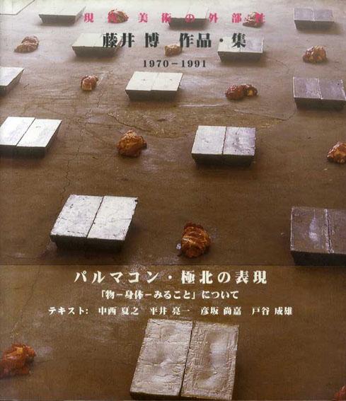 現代・美術の外部性 藤井博作品・集1970-1991/藤井博