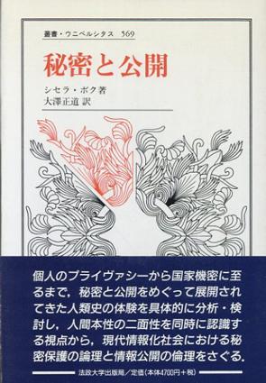 秘密と公開 叢書・ウニベルシタス569/シセラ・ボク 大沢正道訳