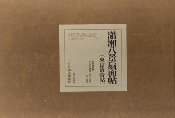 瀟湘八景扇面帖/