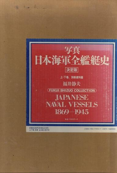 写真日本海軍全艦艇史 1869-1945 決定版 上・下巻別冊 全3冊揃/福井静夫