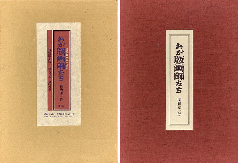 わが版画師たち 近代日本版画家伝 特装限定版/関野凖一郎