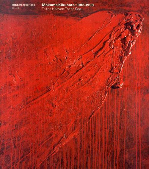 菊畑茂久馬: 1983-1998 天へ、海へ/