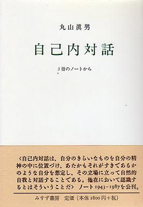 自己内対話 3冊のノートから/丸山眞男
