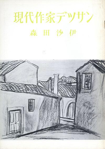 森田沙伊 現代作家デッサン/Sai Morita