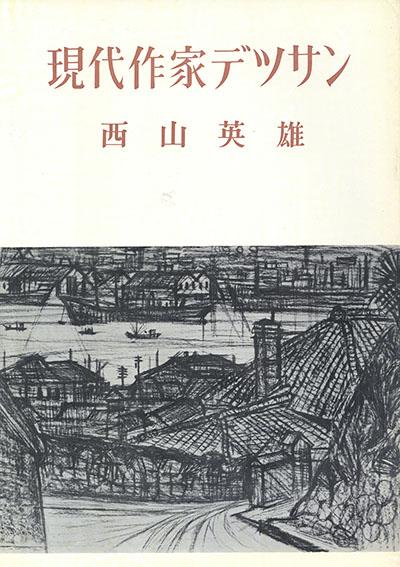 西山英雄 現代作家デッサン/Hideo Nishiyama