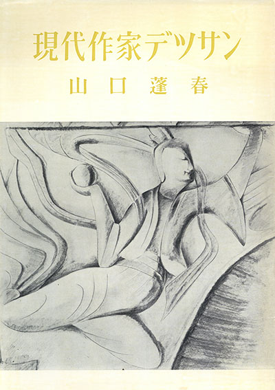 山口蓬春 現代作家デッサン/Hoshun Yamaguchi