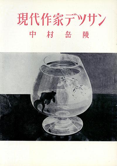 中村岳陵 現代作家デッサン/Gakuryo Nakamura