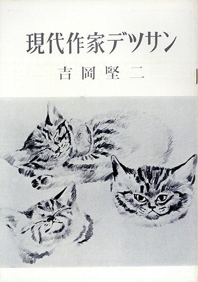 吉岡堅二 現代作家デッサン/Kenji Yoshioka