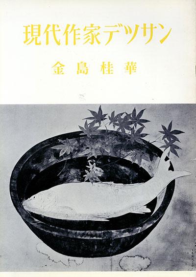金島桂華 現代作家デッサン/Keika kanashima