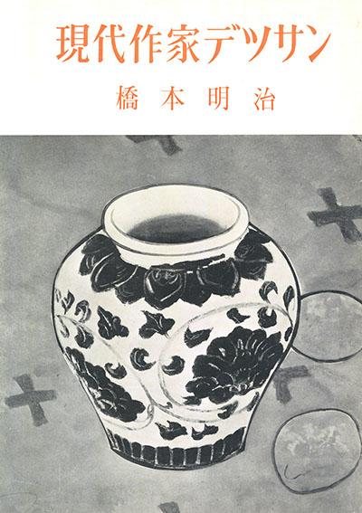 橋本明治 現代作家デッサン/Meiji Hashimoto