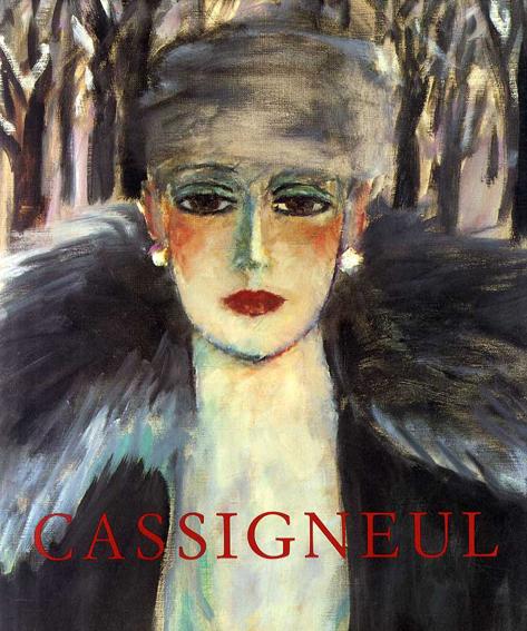 カシニョール Cassigneul Peintures 1950-1990/Roger Bouillot