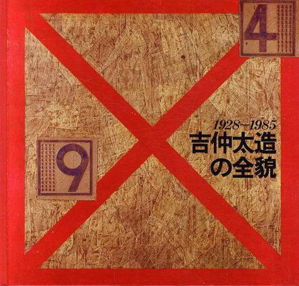吉仲太造の全貌 1928-1985/