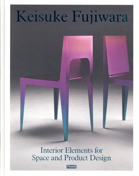 藤原敬介 Keisuke Fujiwara: Interior Elements for Space and Product Design/Riyo Namigata訳