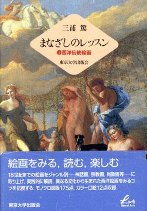 まなざしのレッスン1 西洋伝統絵画/三浦篤