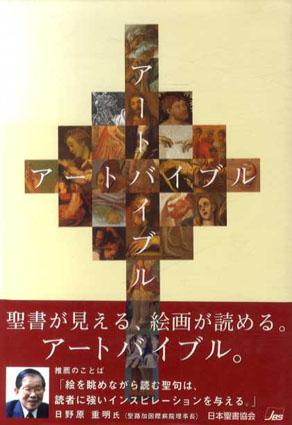 アートバイブル/何恭上編 町田俊之監修